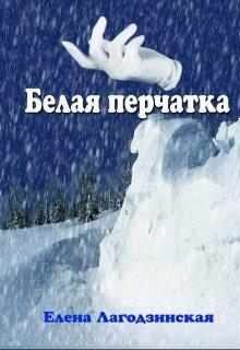 """Книга. """"Белая перчатка"""" читать онлайн"""