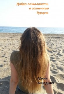 """Книга. """"Добро пожаловать в солнечную Турцию"""" читать онлайн"""