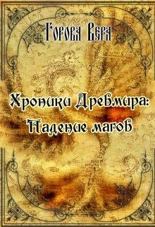 "Книга. ""Хроники Древмира: Падение магов"" читать онлайн"