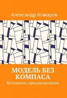 """Книга. """"Модель без компаса"""" читать онлайн"""