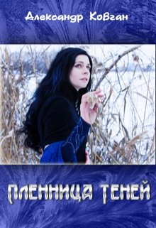 "Книга. ""Пленница Теней"" читать онлайн"