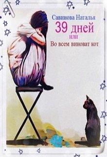 """Книга. """"39 дней или во всем виноват кот."""" читать онлайн"""