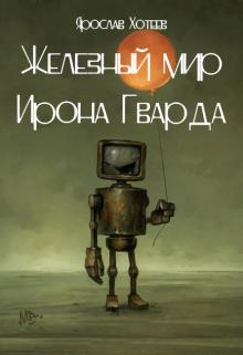 """Книга. """"Железный мир Ирона Гварда"""" читать онлайн"""
