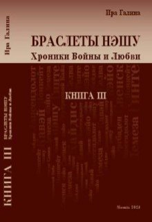 """Книга. """"Браслеты нэшу. Хроники Войны и Любви. Книга iii"""" читать онлайн"""
