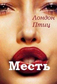 """Книга. """"Месть"""" читать онлайн"""