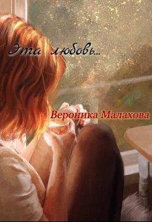 """Книга. """"Эта любовь..."""" читать онлайн"""