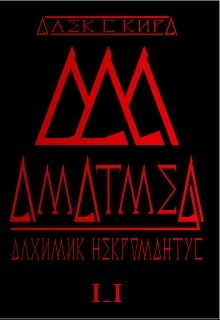 "Книга. ""Аматмея. Алхимик Некромантус. Книга 1"" читать онлайн"