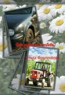 """Книга. """"Фермерская любовь"""" читать онлайн"""