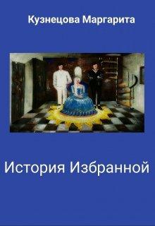 """Книга. """"   История избранной"""" читать онлайн"""