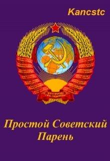 """Книга. """"Простой Советский Парень"""" читать онлайн"""