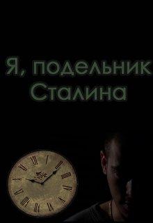"""Книга. """"Я, подельник Сталина"""" читать онлайн"""