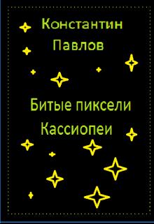 """Книга. """"Битые пиксели Кассиопеи"""" читать онлайн"""