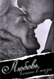"""Книга. """"Любовь длинною в жизнь"""" читать онлайн"""