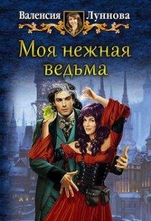 """Книга. """"Моя нежная ведьма"""" читать онлайн"""