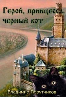 """Книга. """"Герой, принцесса, черный кот"""" читать онлайн"""