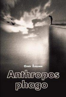 """Книга. """"Anthropos phago"""" читать онлайн"""