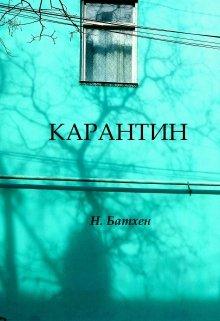"Книга. ""Карантин"" читать онлайн"