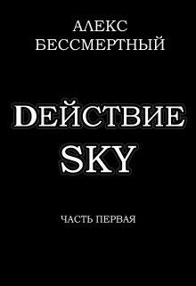 """Книга. """"dействие sky. Часть первая."""" читать онлайн"""