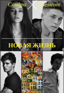 """Книга. """"Новая жизнь"""" читать онлайн"""