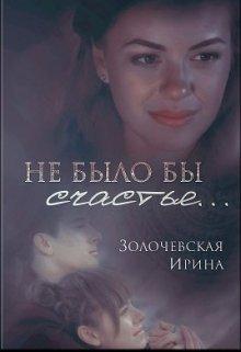 """Книга. """"Не было бы счастья..."""" читать онлайн"""