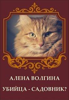 """Книга. """"Убийца-садовник?"""" читать онлайн"""