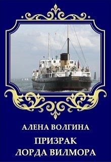 """Книга. """"Призрак лорда Вилмора"""" читать онлайн"""