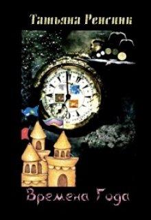 """Книга. """"Времена года"""" читать онлайн"""