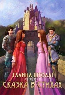 """Книга. """"Сказка в стихах"""" читать онлайн"""