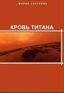 """Книга. """"Кровь Титана"""" читать онлайн"""