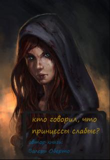 """Книга. """"Кто говорил, что принцессы слабые?"""" читать онлайн"""