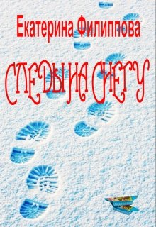 """Книга. """"Следы на снегу"""" читать онлайн"""