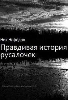 """Книга. """"Правдивая история русалочек"""" читать онлайн"""
