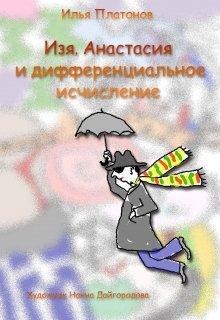 """Книга. """"Изя, Анастасия и дифференциальное исчисление"""" читать онлайн"""