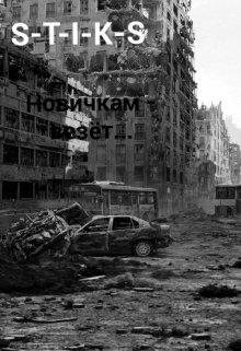 "Обложка книги ""Новичкам - везёт..."""