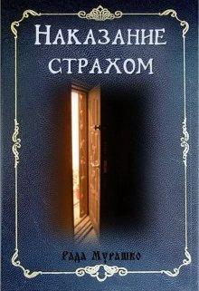 """Книга. """"Наказание страхом"""" читать онлайн"""