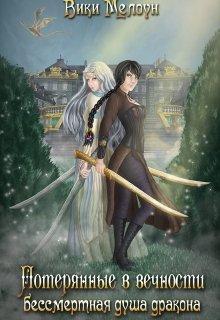 """Книга. """"Потерянные в вечности: бессмертная душа дракона"""" читать онлайн"""