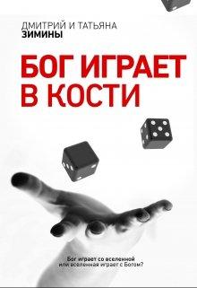 """Обложка книги """"Бог играет в кости"""""""