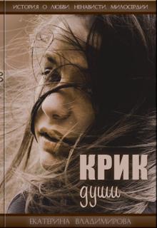 """Книга. """"Крик души. История о любви, ненависти, милосердии """" читать онлайн"""
