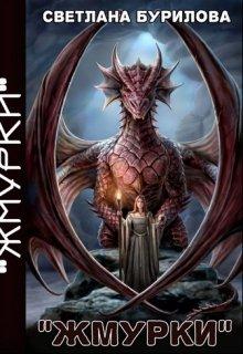 """Книга. """"Жмурки. 3 часть истории драконов"""" читать онлайн"""