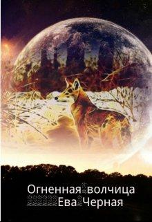 """Книга. """"Огненная волчица"""" читать онлайн"""