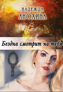"Книга. ""Бездна смотрит на тебя"" читать онлайн"
