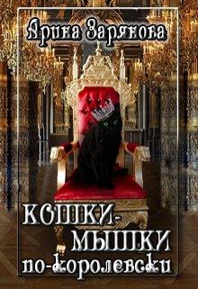 """Книга. """"Кошки-мышки по-королевски"""" читать онлайн"""