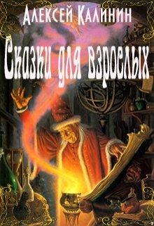 """Книга. """"Сказки для взрослых"""" читать онлайн"""