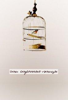"""Книга. """"Эти странные птицы"""" читать онлайн"""