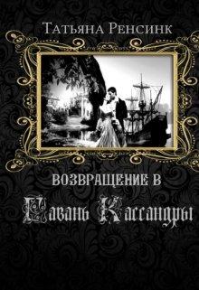 """Книга. """"Возвращение в гавань Кассандры"""" читать онлайн"""
