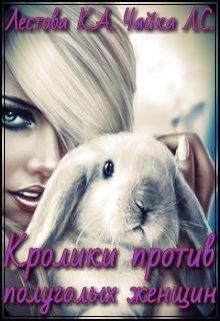 """Книга. """"Кролики против полуголых женщин"""" читать онлайн"""