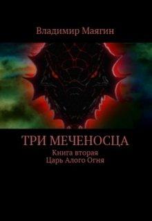 """Книга. """"Три Меченосца. Книга вторая. Царь Алого огня."""" читать онлайн"""