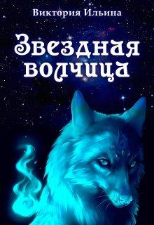 """Книга. """"Звездная волчица"""" читать онлайн"""
