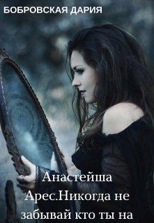 """Книга. """"Анастейша Арес. Никогда не забывай, кто ты на самом деле."""" читать онлайн"""