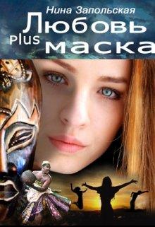 """Книга. """"Любовь plus Маска"""" читать онлайн"""